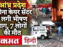 Andhra Pradesh: विजयवाड़ा में कोरोना केयर सेंटर में लगी भीषण आग, 7 लोगों की मौत