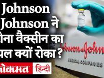 Johnson & Johnson ने तीसरे चरण में रोका Corona Vaccine Trial, बताई ये वजह | Unexplained Illness