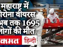 Covid19: Maharashtra में पिछले 24 घंटे में 2436 नए केस, राज्य में अब तक 1695 लोगों की मौत