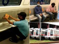 Photos: DMRC ने दिए दिल्ली मेट्रो चालू करने के संकेत, ट्रैवल करने के लिए फॉलो करने होंगे ये नियम