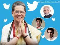 Sonia Gandhi 73rd Birthday: 73 साल की हुईं कांग्रेस अध्यक्ष सोनिया गांधी, PM मोदी समेत कई दिग्गज नेताओं ने दी ट्विटर पर बधाई