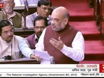 संसद ने दी एनआईए को विदेशों में जांच का अधिकार देने वाले विधेयक को मंजूरी