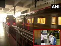 दिल्ली मेट्रो सेवा 169 दिनों के बाद हुई बहाल, बिना मास्क के कटेगा चालान, जानिए DMRC के नियम