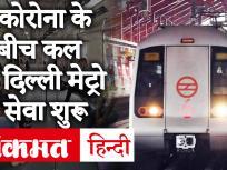Delhi Metro: 7 सितंबर से दौड़ेंगी मेट्रो, कैलाश गहलोत ने लिया जायजा, सफर से पहले जान लें नियम