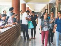 Delhi University: डीयू ने एडमिशन के लिए की तारीखों की घोषणा, इस डेट तक होंगे रजिस्ट्रेशन