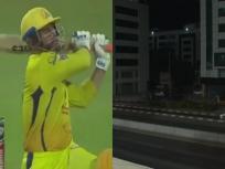 VIDEO: धोनी ने लगाया ऐसा शानदार छक्का, स्टेडियम से बाहर रोड पर चली गई गेंद और फिर...