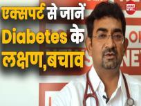 World Diabetes Day : डायबिटीज के लक्षण, कारण, ब्लड शुगर कंट्रोल करने और इंसुलिन बढ़ाने के तरीके