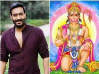 Bollywood Taja Khabar: अजय देवगन ने उठाई 700 परिवारों की जिम्मेदारी, तो हनुमान चालीसा ने बनाया रिकॉर्ड-पढ़ें बॉलीवुड की 5 बड़ी खबरें