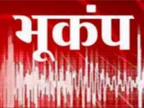 Earthquake in Delhi News: भूकंप से आज फिर सहमे 2 करोड़ दिल्ली वाले, भूकंप के तेज झटके महसूस किए गए