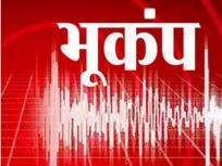 भूकंप के झटकों से कांपी नोएडा की जमीन, रिक्टर पैमाने पर 3.2 मापी गई तीव्रता