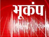 मिजोरम में लगातार चौथे दिन आया भूकंप, नगालैंड में भी लगे झटके
