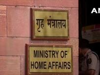 कार्यस्थल पर यौन उत्पीड़न किस तरह रोका जाए,मंत्री समूह ने की बैठक,भावी कदमों पर चर्चा की गई