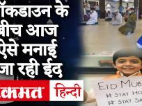 Eid-Ul-Fitr 2020: Lockdown की बंदिशों के बीच देशभर में ऐसे मनाई जा रही ईद, PM Modi ने दी मुबारकबाद