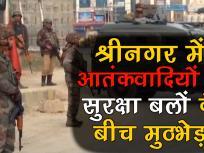 जम्मू-कश्मीरः श्रीनगर मुठभेड़ में जवानों ने मार गिराए दो आतंकी, इलाके में तनावग्रस्त माहौल