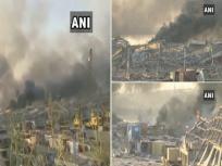 लेबनान की राजधानी बेरूत में भीषण विस्फोट, पूरा शहर हिला, सामने आया खौफनाक वीडियो