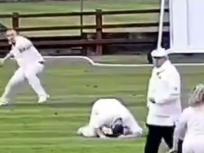 इंग्लैंड क्लब क्रिकेट में 'मजेदार' फील्डिंग का नजारा, फील्डर ने साथी खिलाड़ी को मारा थ्रो, वीडियो वायरल