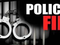 बिहार में निकाह का झांसा देकर मौलवी करता रहा यौन शोषण, मुकरने पर पीड़िता ने दर्ज कराई FIR