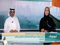सऊदी अरब में पहली बार महिला ने पेश किया इवनिंग न्यूज बुलेटिन, बनाया इतिहास