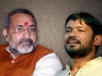 बेगूसराय लोकसभा चुनाव : गिरिराज सिंह का बंपर धमाका, कन्हैया कुमार की हार तय