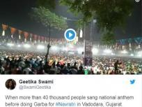नवरात्रि: गुजरात में डांडिया नाइट से पहले एक साथ 40 हजार लोगों ने गाया राष्ट्रगान, यहां देखें वायरल वीडियो