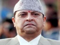 4 जून: दुनिया के अंतिम हिन्दू राजा महाराजा ज्ञानेंद्र ने आज ही के दिन संभाला था नेपाल के सम्राट का पद, पढ़ें आज का इतिहास
