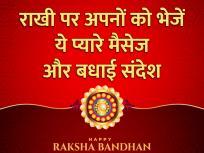 Happy Raksha Bandhan: राखी पर अपनों को भेजें ये प्यारे मैसेज और बधाई संदेश, त्योहार को बनाएं खास