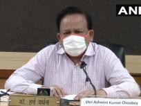 भारत में कोरोना के बढ़ते मामलों पर स्वास्थ्य मंत्री हर्षवर्धन ने कहा, अभी कम्युनिटी ट्रांसमिशन नहीं हो रहा