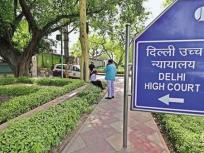 दिल्ली हाईकोर्टने महामारी में वकीलों को कोट, गाउन और शेरवानी पहनने से छूट दी