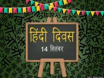 Hindi Diwas 2020: हिंदी दिवस 14 सितंबर को ही क्यों मनाया जाता है, पढ़िए इसका इतिहास