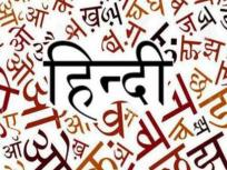 वेदप्रताप वैदिक का ब्लॉग: हिंदी दिवस या फिर अंग्रेजी हटाओ दिवस?
