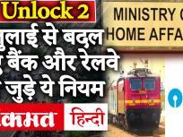 Unlock 2: बैंक और रेलवे के नियमों में 1 जुलाई से बदलाव, आम आदमी की जेब पर पड़ेगा सीधा असर