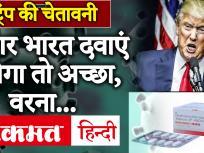 Hydroxychloroquine पर घमासानः Trump ने कहा- India जारी करे दवा Supply वरना करेंगे कार्रवाई