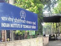 क्यूएस वर्ल्ड यूनिवर्सिटी रैंकिंग 2020: आईआईटी बॉम्बे भारत का टॉप संस्थान, शीर्ष 200 में इनको भी मिली जगह