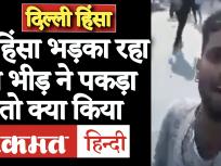 भजनपुरा में हिंसा भड़काने वाले को पकड़ कर भीड़ ने पेश की मिसाल