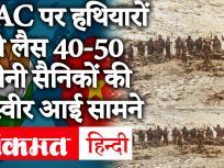 India China Tension: LAC पर तनाव बरकरार, हथियारों से लैस 40-50 चीनी सैनिकों की तस्वीर आई सामने