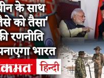 India-China Stand Off: रक्षामंत्री, सीडीएस और तीनों सेना प्रमुखों की बैठक में लिया ये फैसला