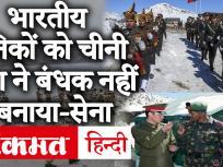 चीन सीमा पर भारतीय सैनिकों को हिरासत में लेने की खबरें गलत-भारतीय सेना