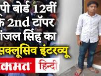 UP Board 2nd Topper Pranjal Singh Exclusive Interview: Prayagraj के Pranjal Singh की सफलता का राज