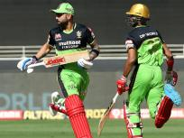 IPL 2020, RCB vs CSK: धोनी की CSK ने दिया कोहली की RCB को झटका, दर्ज की 8 विकेट से जीत