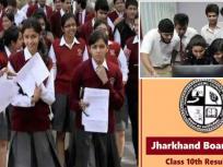 JAC 10th Result 2020: झारखंड बोर्ड मैट्रिक के नतीजे आज होंगे जारी, jac.jharkhand.gov.in पर ऐसे करें चेक