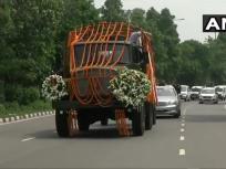 निगम बोध घाट पर अरुण जेटली का अंतिम संस्कार, पढ़िए दोपहर के पांच बड़े समाचार