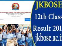 JKBOSE 12th Result Released 2019: जम्मू-कश्मीर बोर्ड ने जारी किया 12वींं का रिजल्ट, ऐसे अपना ऑनलाइन रिजल्ट देखें