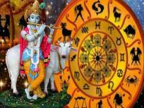 Krishna Janmashtami 2020: जन्माष्टमी पर बन रहा यह वृद्धि योग, इन पांचराशियों को होगा लाभ