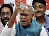 बिहार चुनाव: महागठबंधन से नाराज जीतन राम मांझी कल NDA में होंगे शामिल, कहा- सीट मुद्दा नहीं, विकास के लिए थामेंगे हाथ