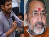 कन्हैया कुमार का गिरिराज पर तंज- पाकिस्तान भेजने वाले 'वीजा-मंत्री' बेगूसराय भेज जाने हुए हर्ट
