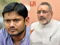 गिरिराज सिंह से बुरी तरह हारने के बाद कन्हैया कुमार ट्वीट, 'चुनाव हारे हैं, जंग नहीं, हारे हैं, झुके नहीं'