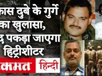 Kanpur Shootout: गिरफ्तार विकास दुबे का साथी दयाशंकर ने उगले कई राज, जल्द पकड़ा जाएगा हिस्ट्रीशीटर