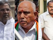 कर्नाटक के इतिहास में केवल 3 मुख्यमंत्रियों ने पूरा किया अपना कार्यकाल, कुमारस्वामी 2 बार सीएम बने लेकिन साथ रहा बैड लक