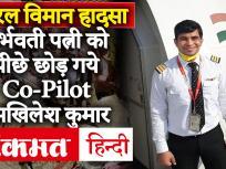 Kerala Plane Crash: Co-Pilot अखिलेश कुमार की पत्नी थीं गर्भवती, 10 दिन बाद होनी है डिलीवरी