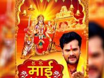 Bhojpuri Devi Geet 2020: नवरात्रि में सुनें खेसारी लाल यादव के माता की भक्ति से भरे जबरदस्त गाने